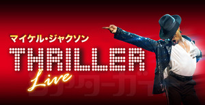 120521_Thriller_03