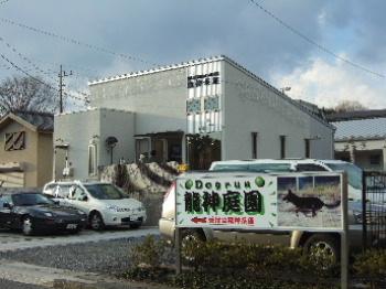 龍神茶屋(龍神庭園)