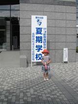 2008年夏期学校