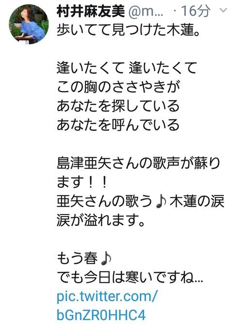 Screenshot_20190316-181722_Twitter