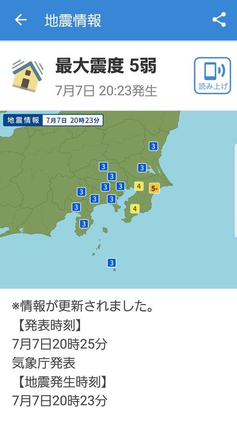 Screenshot_20180707-202639_Y!防災速報