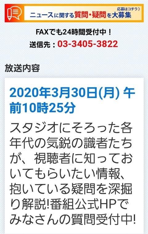 Screenshot_20200329-184318_Chrome