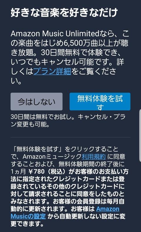 Screenshot_20200318-183841_Amazon Music