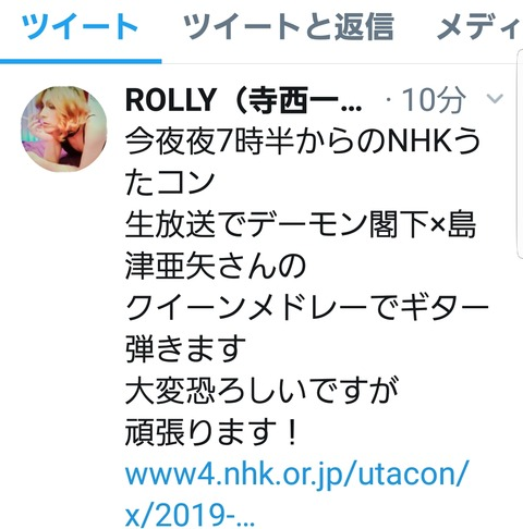 Screenshot_20190219-143405_Twitter