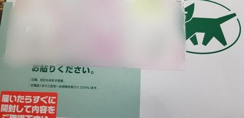 ぼかし丸_20200119_092728