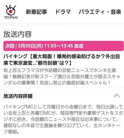 Screenshot_20200329-184158_Chrome