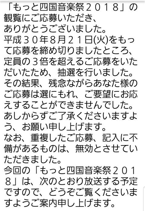 Screenshot_20180829-152125_Yahoo! Mail