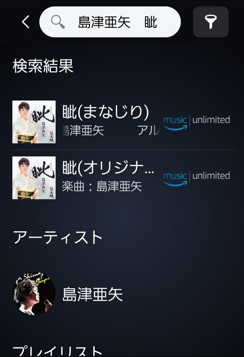 Screenshot_20200318-183826_Amazon Music