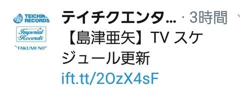 Screenshot_20190329-211529_Twitter