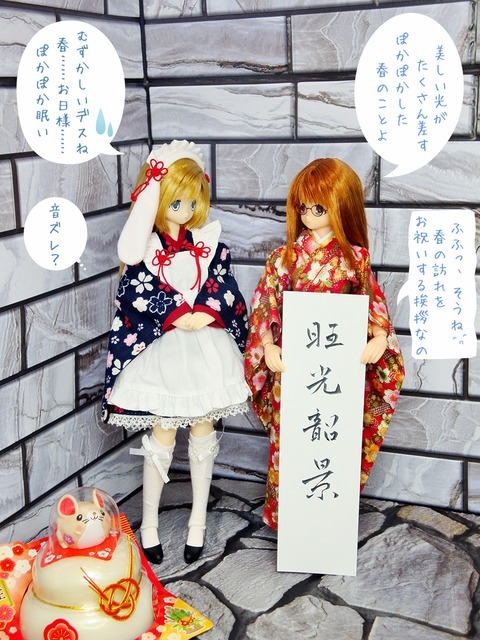 みなみ&ライリ 旺光韶景2020 (7) a セリフ付加2