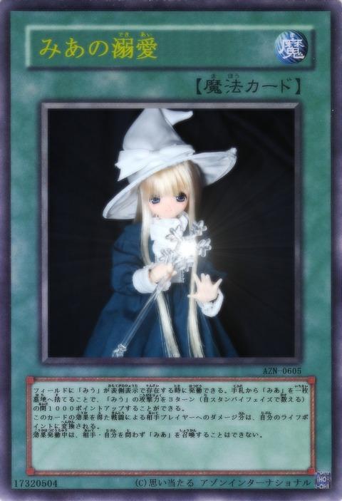 魔法カード みあの溺愛 完成4
