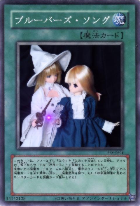 魔法カード ブルーバーズ・ソング 完成3
