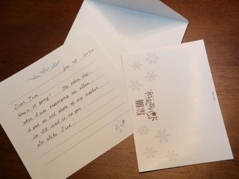 ティオ君からの手紙 (2)