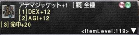 アデマ胴+1オグメ
