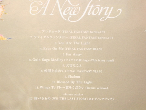 A New Story 裏