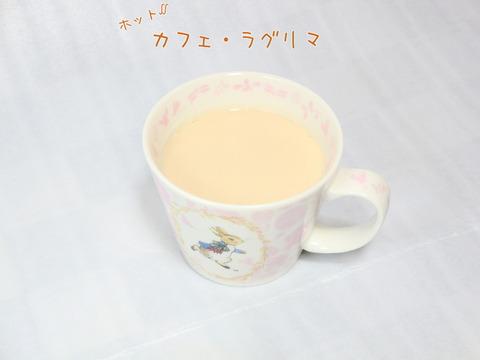 カフェ・ラグリマ (5) 文字付加