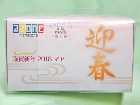 新年マヤ 2018 (1) a