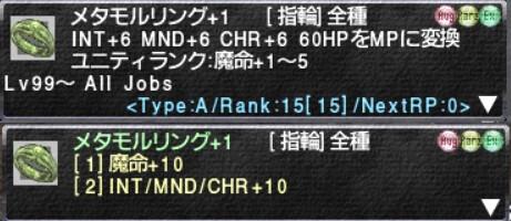 メタモルリング+1強化オグメ 4