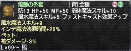 風水マント2