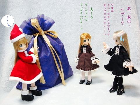 リルフェアリー クリスマス 2014 (8) セリフ付加