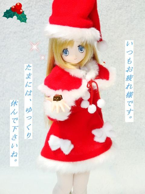 ライリ クリスマス2013 (10) スタンプ セリフ付加