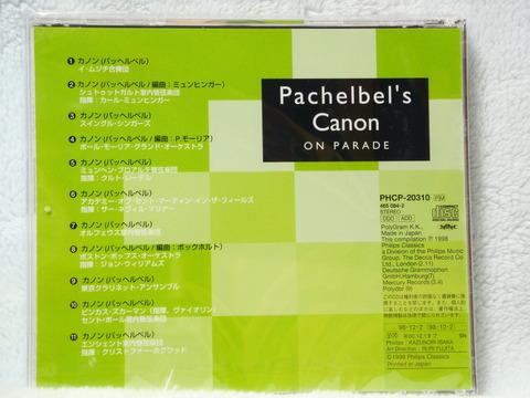 パッヘルベル カノン CD (1)