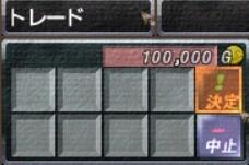 10万ギルトレード