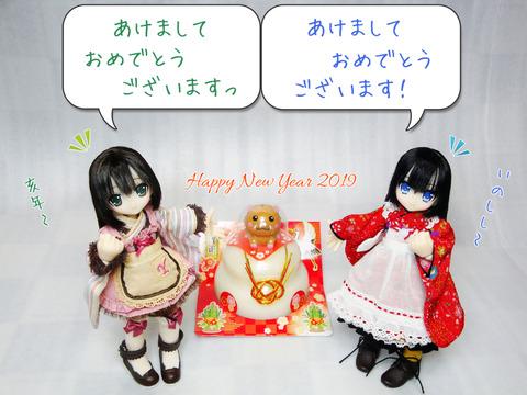ヴェル&柚葉 あけおめ2019 (2) セリフ付加