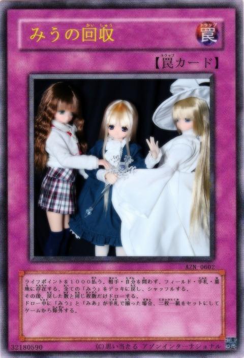 罠カード みうの回収 遊戯王風 完成2