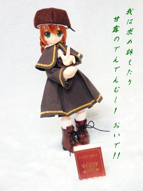リプー プリミューレ妖精協会 (11) a セリフ付加