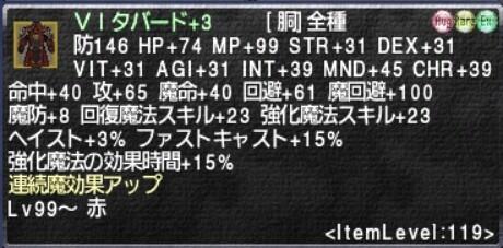 VIタバード+3