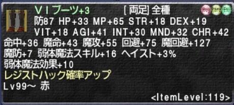 VIブーツ+3