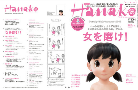 hanako_shizuka