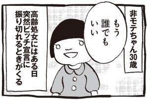 非モテちゃん