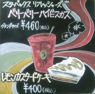 2012 Summer Promotion