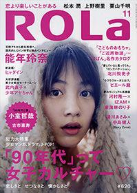 ROLa11月号