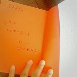 経沢さんのサイン