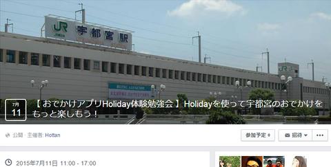 Holidayを使って宇都宮のおでかけをもっと楽しもう!