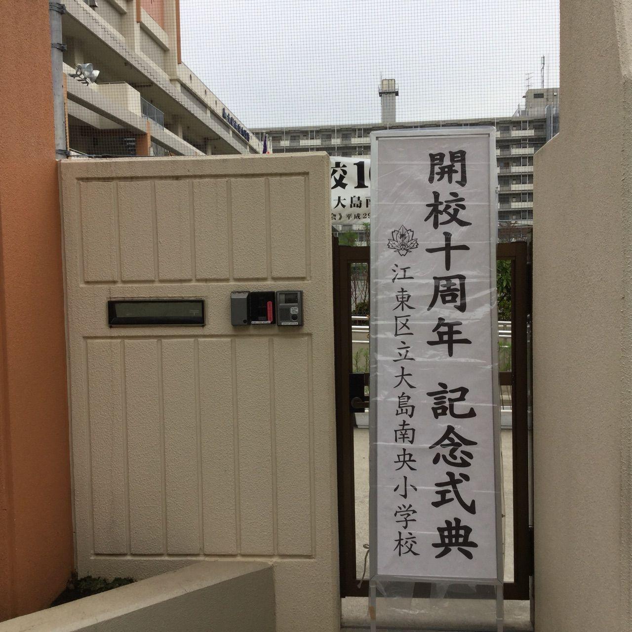大島南央小学校 開校10周年式典 ...