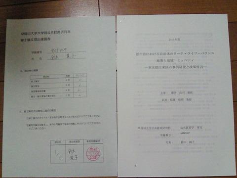 201101070024000