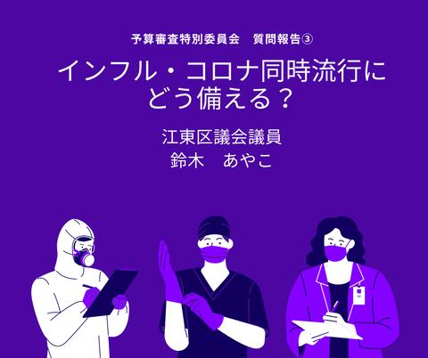 予算審査特別委員会 質問報告③