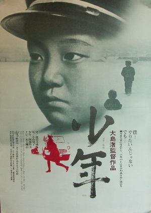 kyosyou111 大島渚 : 戯言戯言~ぶらまりayakoのつぶやき状日記 戯言戯言~ぶらま