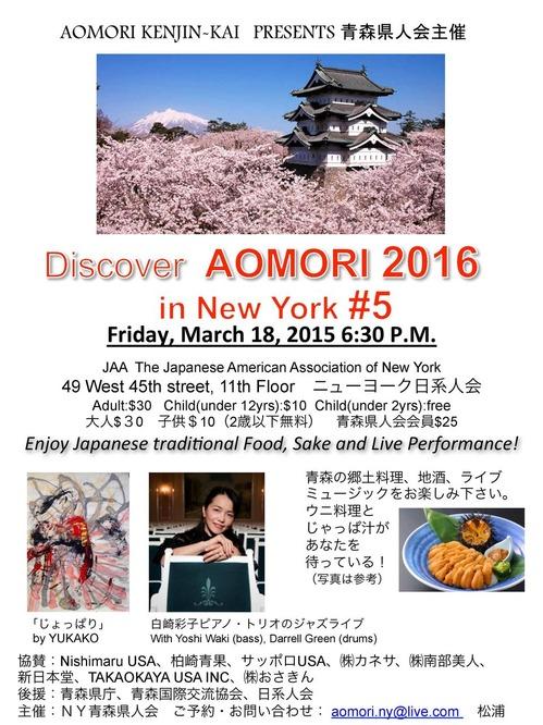 2016 Discover Aomori in NY ��ե�å�