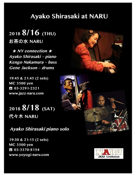 Ayako solo, trio August 2018 at NARU-page-001-2
