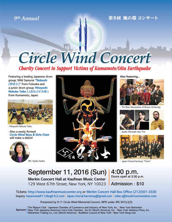 JCH 911 concert flyer