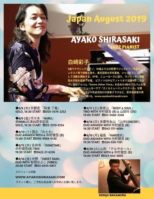 Ayako Summer 2019 flyer