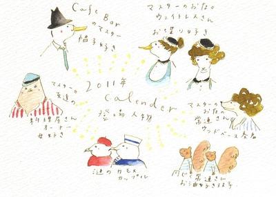 2011 syoukai