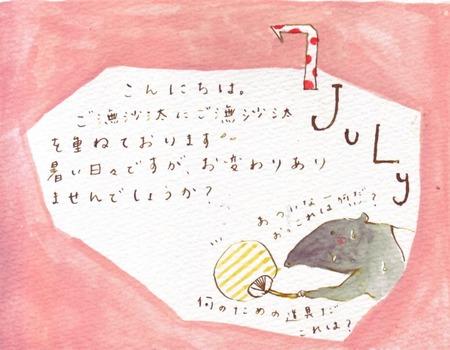 july 30 1