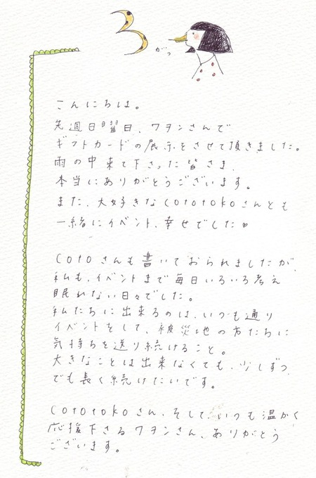 2011 3 24