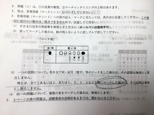 20150926_販売士2級_2